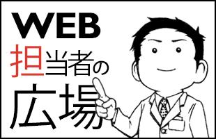 WEB担当者の広場
