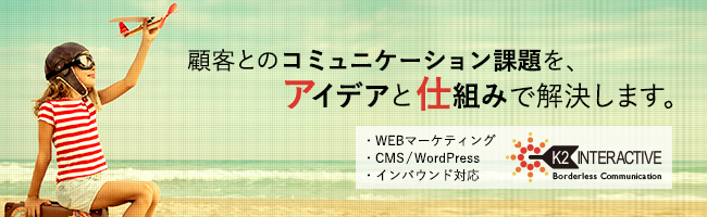 CMSでの集客ならWEBサイト制作会社ケイツー・インタラクティブへ