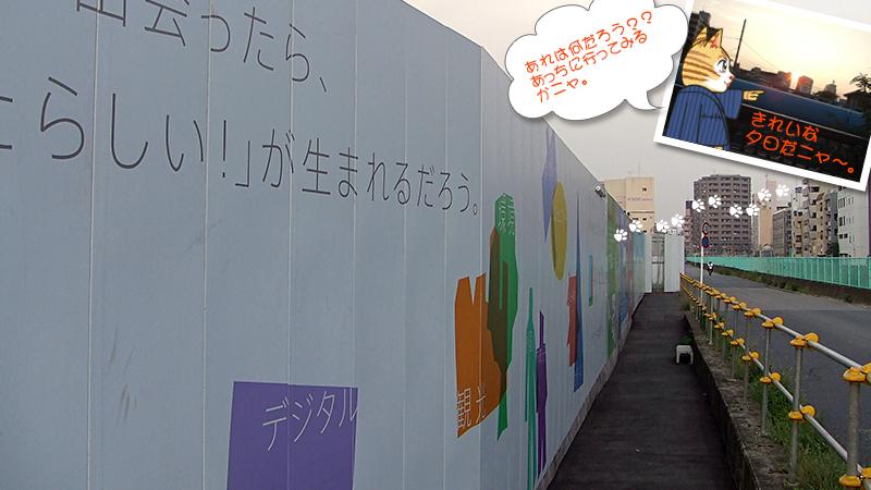 東京スカイツリー建設現場