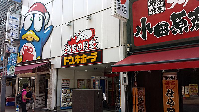 小田原ドンキホーテ