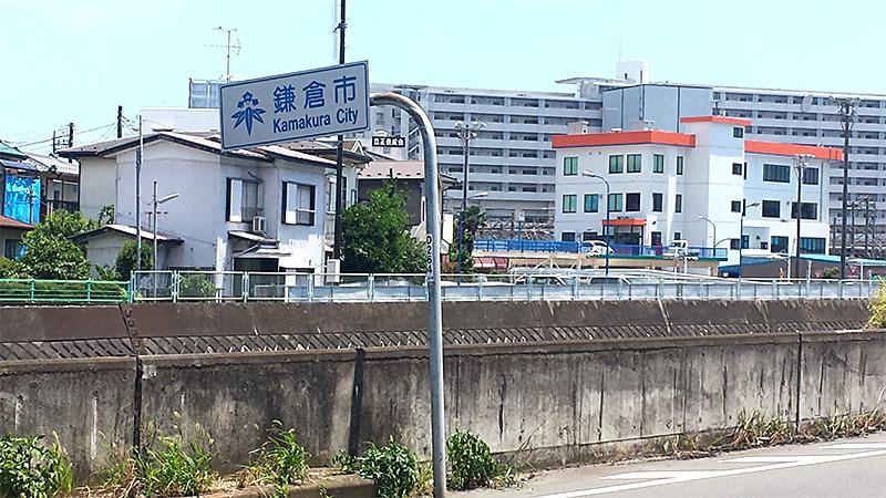 鎌倉市看板