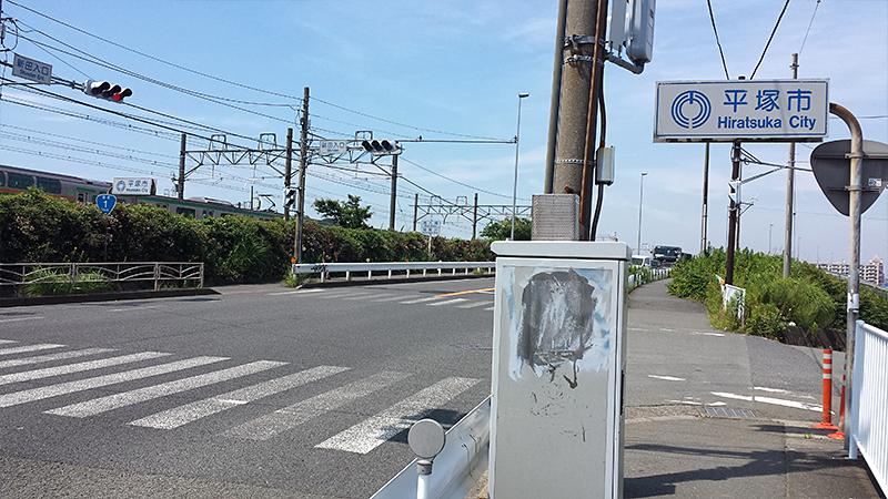 相模川と平塚の看板