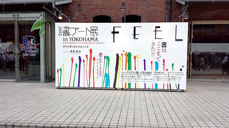 書道アート展 FEEL