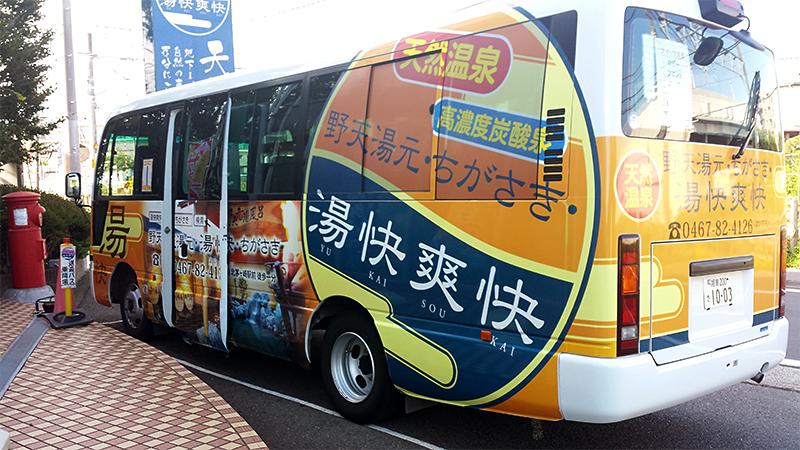 湯快爽快送迎バス