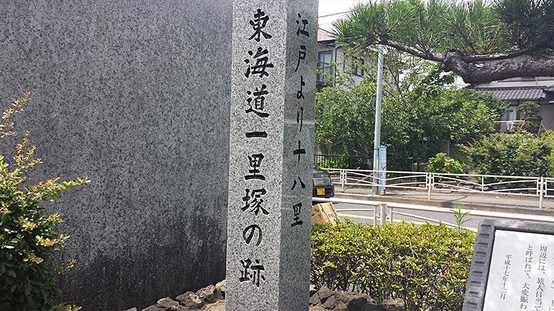 二ノ宮町一里塚