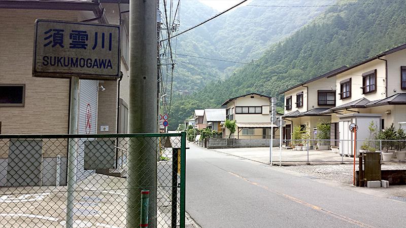 須雲川集落