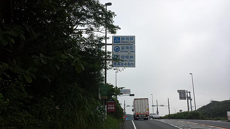 箱根 静岡県