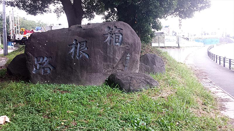 箱根峠入口 三島側