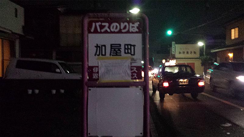 加屋町 バス停