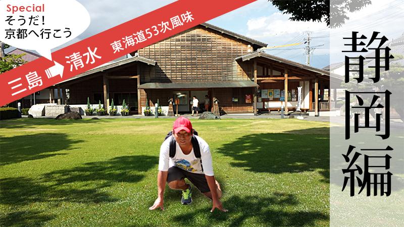富士を訪ねて走る[静岡編]