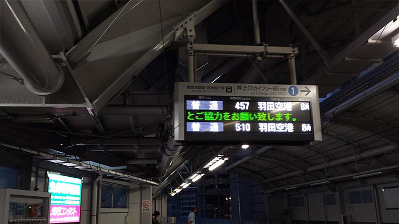 電車の時刻版