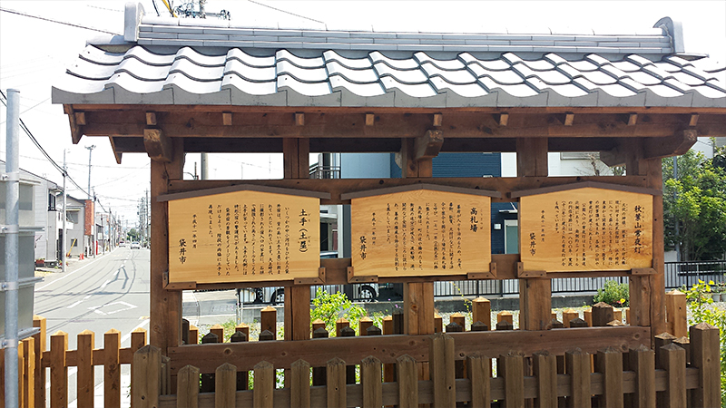 袋井宿 高札場