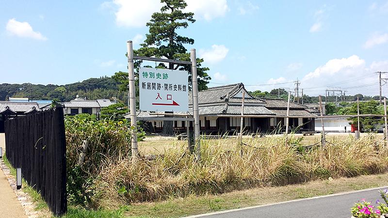 新居関所・関所資料館