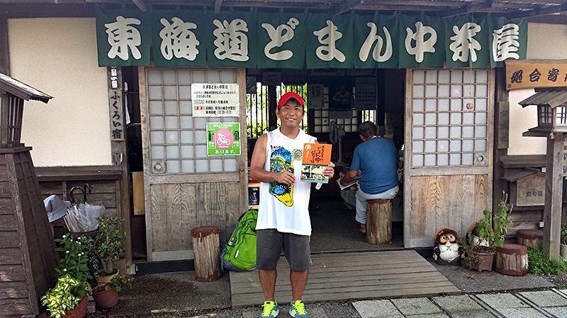 東海道どまん中茶屋
