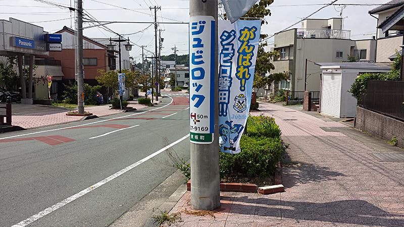 旧東海道の見附宿にあるジュビロ磐田のフラッグ