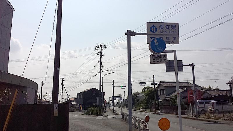愛知県へ突入標識