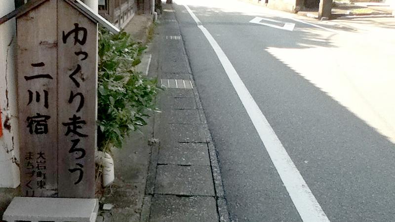 ゆっくり走ろう二川宿