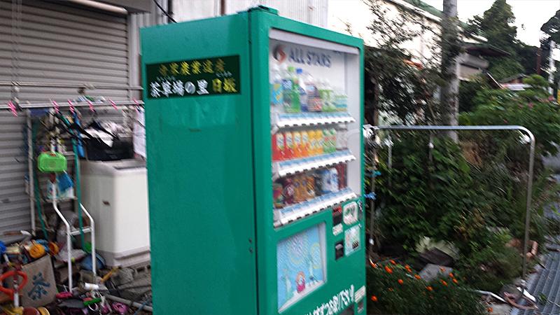 世界農業遺産のステッカーが貼られた自販機
