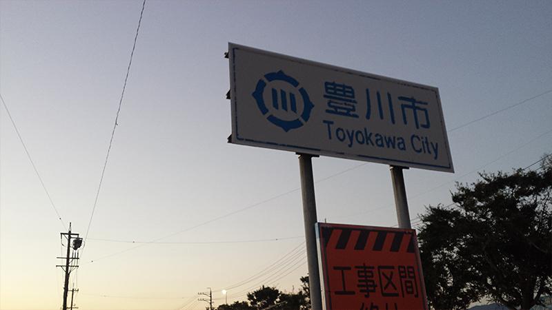 豊川市標識