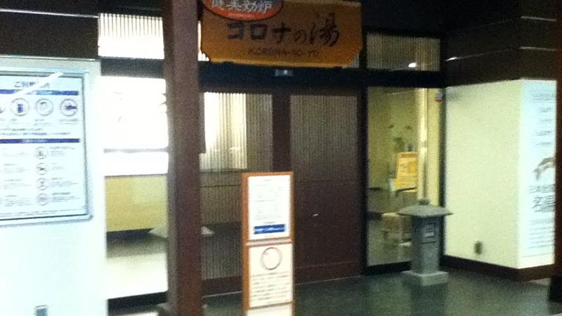 コロナの湯 豊川店