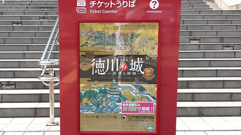 江戸東京博物館『徳川の城』