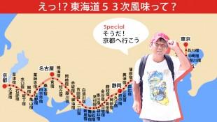 東海道53次についてイメージ
