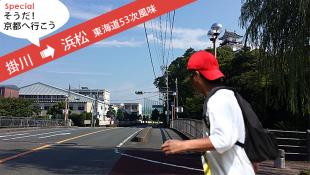 掛川から浜松までジョギング