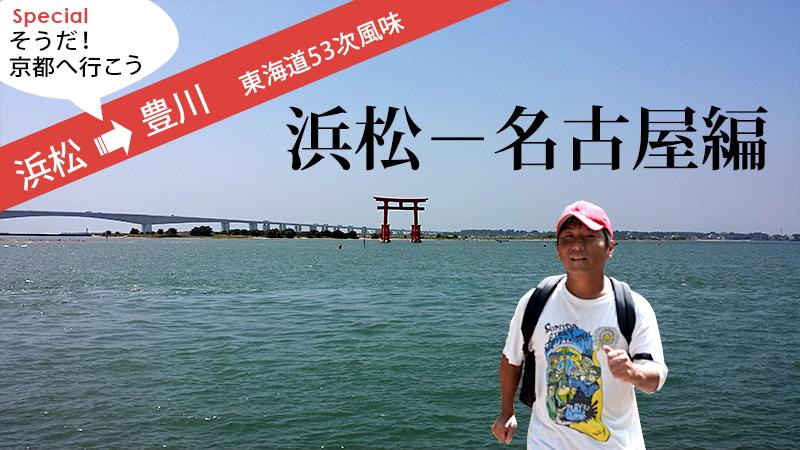 浜松から豊川までジョギングレポート