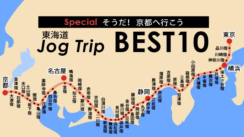 東海道JOG TRIPベスト10