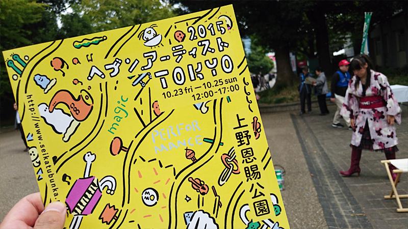 2015ヘブンアーティストTokyo