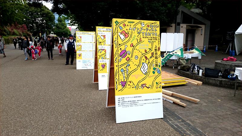 2015 ヘブンズアーティスト TOKYO 上野恩賜公園