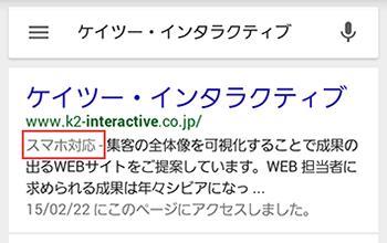 スマートフォン対応検索結果例