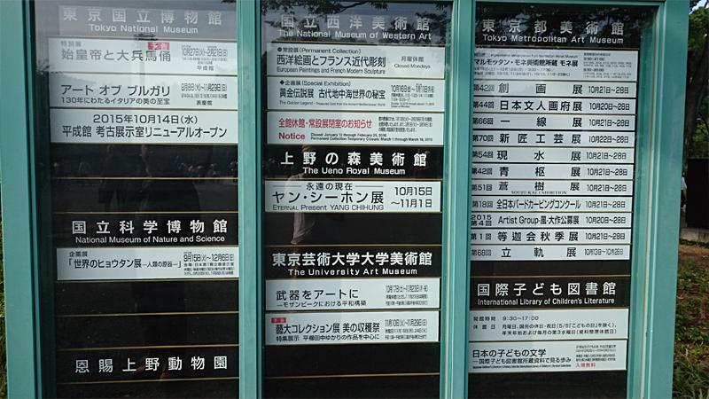 上野公園情報の掲示板