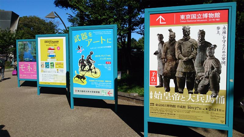 上野公園の催し看板