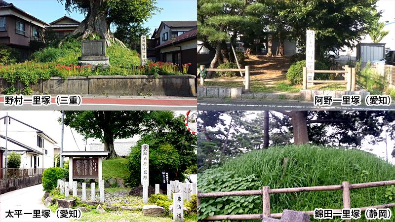 国指定史跡の4つの一里塚