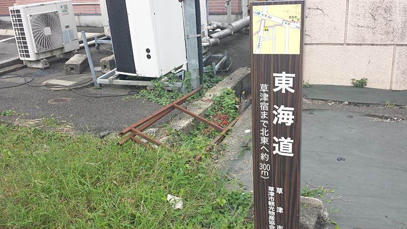 東海道草津宿看板