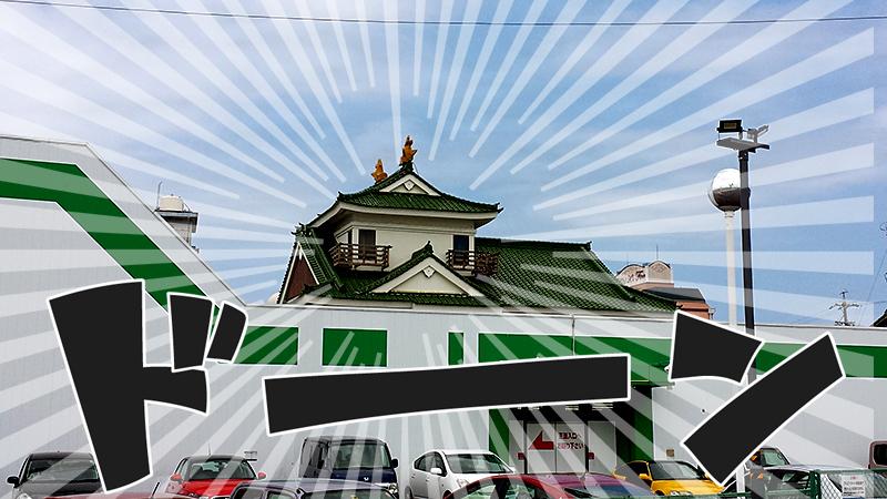 名古屋城かと思ったお城!?