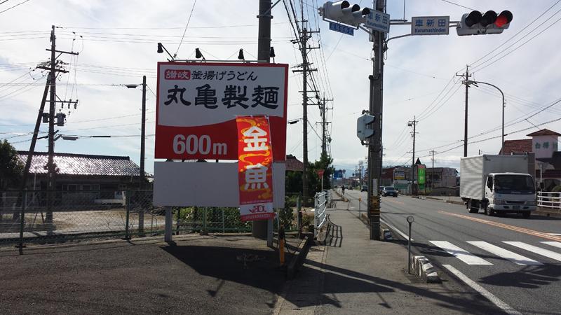 亀丸製麺の看板