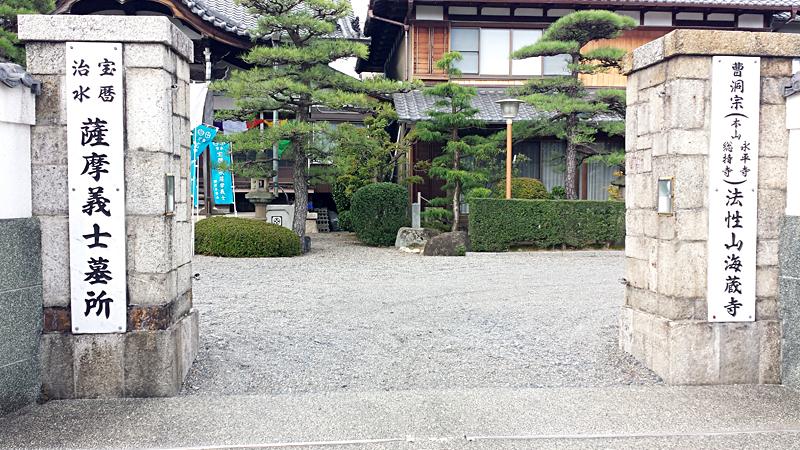 海蔵寺 薩摩義士墓所