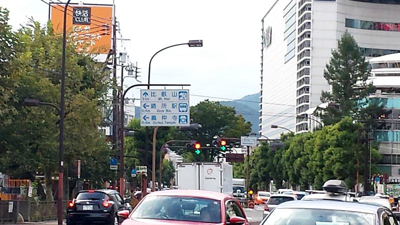 比叡山の看板