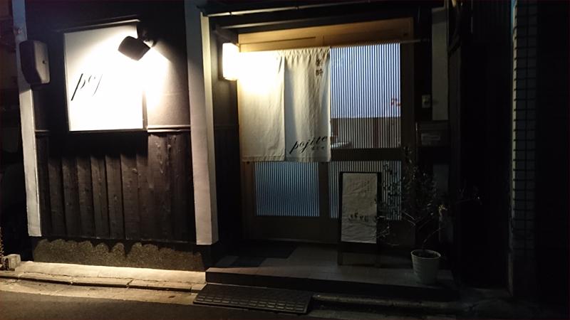 楽酔 ぽじて(pojite)