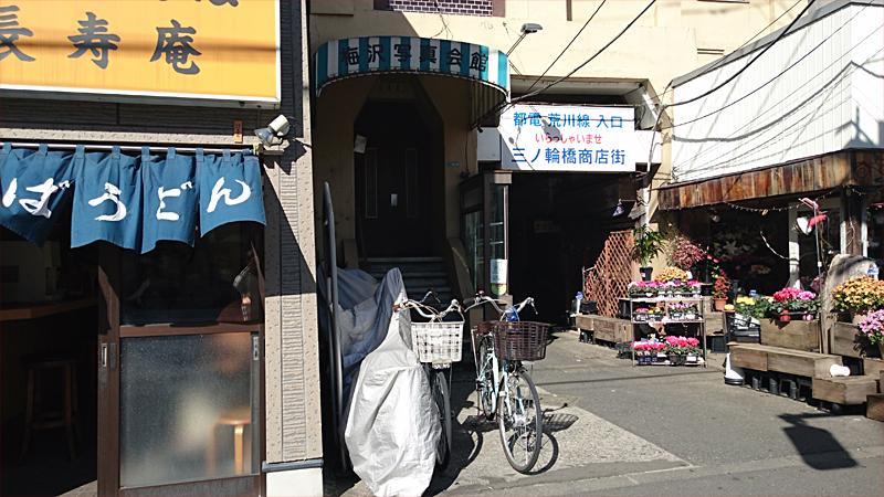 三ノ輪駅入り口