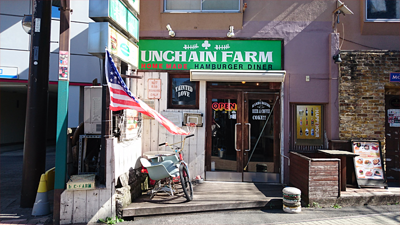 ハンバーガー屋UNCHAIN FARM