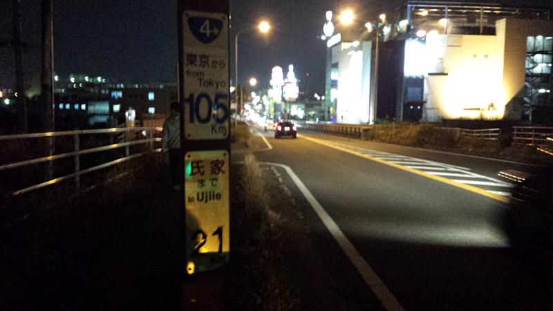 東京から105キロ、日光街道最大の宿街宇都宮宿