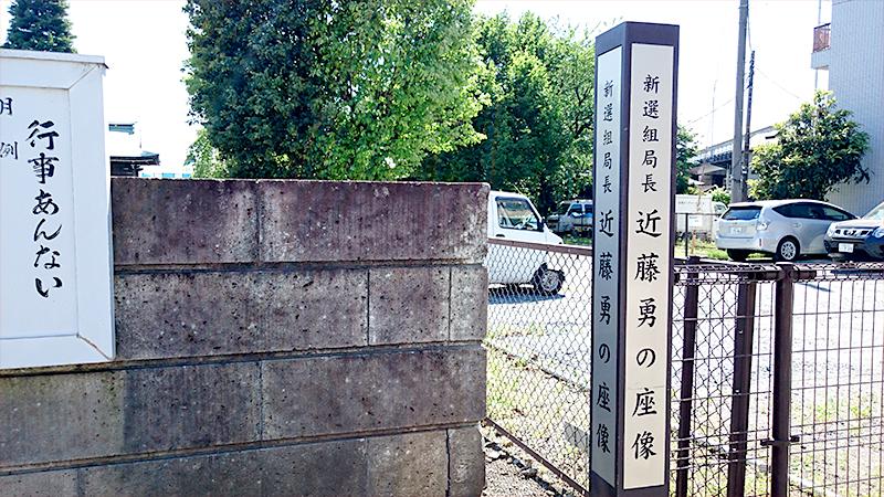 近藤勇の標識