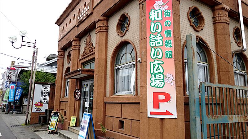 喜連川観光案内所