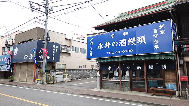 上野原名物 酒饅頭