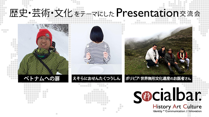 socialbar -HAC- #03  歴史/芸術/文化がテーマのプレゼン交流会