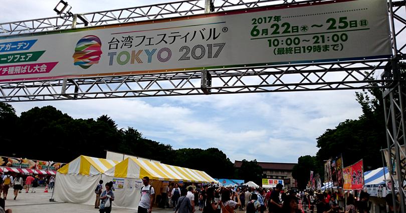 台湾フェスティバル TOKYO2017