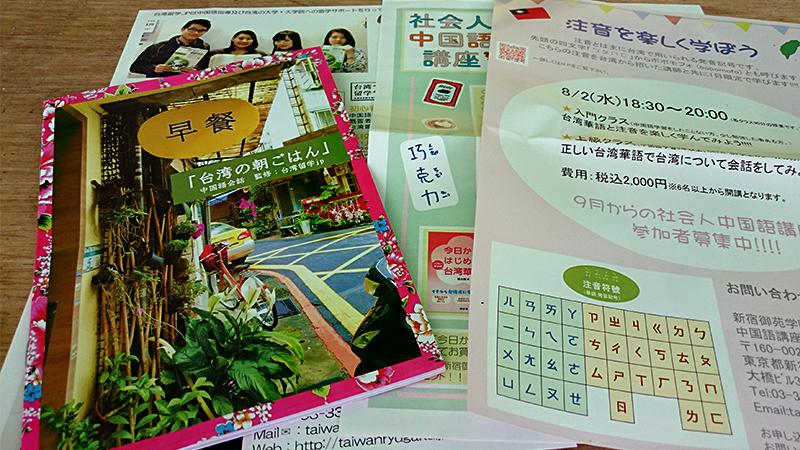 台湾華語テキスト